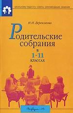 Родительские собрания в 1-11 классах