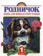 Книга для внеклассного чтения, 1 класс