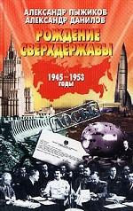 Рождение сверхдержавы. 1945-1953 годы