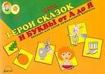 Рома и Рыжик. Герои сказок и буквы от А до Я. Пособие для детей дошкольного возраста