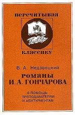 Романы И.А. Гончарова