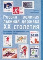 Россия - великая лыжная держава XX столетия: Спортивные итоги минувшего века по лыжным гонкам