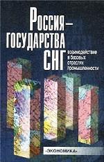 Россия - государства СНГ: взаимодействие в базовых отраслях промышленности