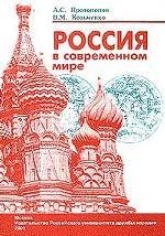 Россия в современном мире: Учебное пособие