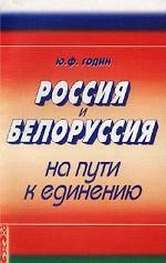 Россия и Белоруссия на пути к единению. Проблемы экономической безопасности союзного государства