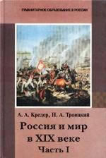 Россия и мир в XIX веке. Часть I. Учебник для 8 класса основной школы
