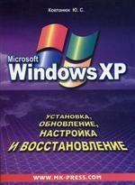 Microsoft Windows XP Установка,обновление, настройка и восстановление