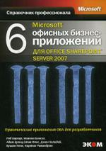 6 офисных бизнес-приложений для Office SharePoint Server 2007