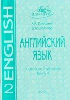 Английский язык. Часть 2