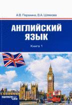 Англиский язык, часть 1