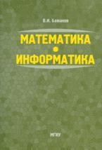 Математика. Информатика