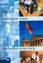 Немецкий язык для экономических специальностей