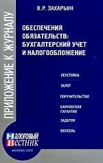 Скачать Обеспечение обязательств. Бухгалтерский учет и налогообложение бесплатно В.Р. Захарьин