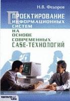 Проектирование информационных систем на основе современных CASE-технологий