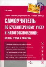 Самоучитель по бухгалтерскому учету и налогообложению: основы теории и практики. 3-е издание