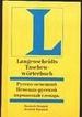 Русско-немецкий и немецко-русский карманный словарь