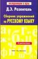 Сборник упражнений по русскому языку (с диктантами)
