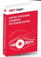 Англо-русский словарь по психологии