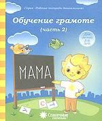 Солнечные ступеньки Обучение грамоте Рабочая тетрадь Ч.2