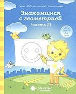 Солнечные ступеньки Знакомство с геометрией Рабочая тетрадь Ч.2