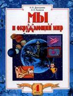 Мы и окружающий мир: Учебник для 4 класса. Часть 1. Система развивающего обучения Л.В. Занкова