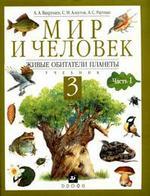 Мир и человек: Живые обитатели планеты: Учебник для 3 класса. Часть 1