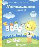 Солнечные ступеньки. Математика. Часть 2. Для детей 5-6 лет