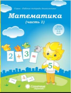 Солнечные ступеньки. Математика малышам. Часть 1