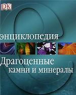 Драгоценные камни и минералы. Энциклопедия