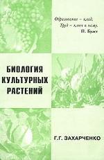 Биология культурных растений