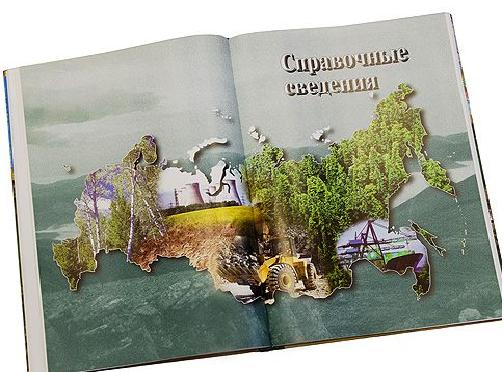 Книга Географический атлас России, Поздняк, 978-5-17 ...: https://www.books.ru/books/geograficheskii-atlas-rossii-641799/