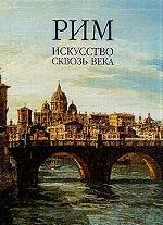 Рим: Искусство сквозь века: Альбом