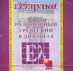 Разговорный греческий в диалогах. Диск mp3