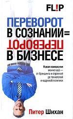 Скачать Переворот в сознании = переворот в бизнесе бесплатно П. Шихан
