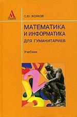Математика и информатика для гуманитариев