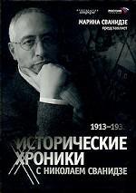 Исторические хроники с Николаем Сванидзе. Книга 1. 1913-1933