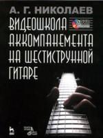 Видеошкола аккомпанемента на шестиструнной гитаре + DVD