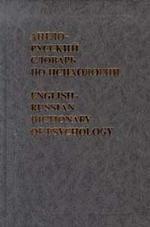 Англо-русский словарь по психологии: Около 20 000 терминов