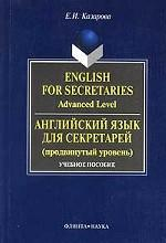 English for Secretaries. Advanced Level. Английский язык для секретарей. Продвинутый уровень