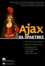 Ajax на практике