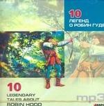 Скачать 10 легенд о Робин Гуде бесплатно