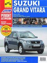 Suzuki Grand Vitara Руководство по ремонту в фотографиях