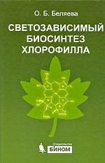 Скачать Светозависимый биосинтез хлорофилла бесплатно