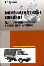 Техническое обслуживание автомобилей. Книга 1. Техническое обслуживание и текущий ремонт автомобилей