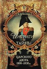 Интриги и тайны царского двора. 1806-1830 гг. Книга 2