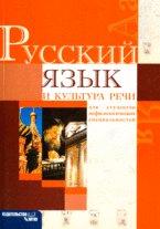 Русский язык и культура речи. Для студентов нефилологических специальностей