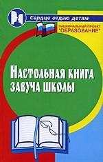 Настольная книга завуча школы