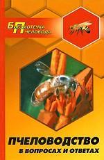 Пчеловодство в вопросах и ответах