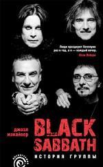 Black Sabbath. История группы