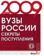 Вузы России. Секреты поступления. Справочник 2009